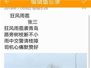 2018年6月13号青岛天气