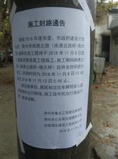 11月8日起滁州市南谯北路-南大桥段将全封闭进行施工