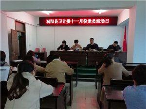 涡阳卫计委机关党支部开展11月份党员活动日活动