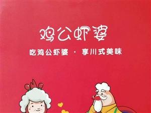 新安县鸡公虾婆新派干锅即将开业,现招聘以下人员