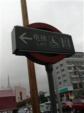 地铁乘客占用残疾人电梯,不应该