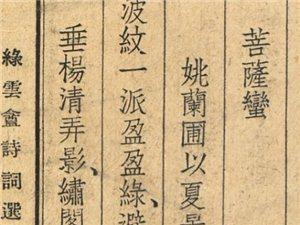 清末民初栟茶名人蔡少岚为姚兰圃的美女风景画填词
