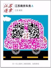 南京有车必备,不走寻常路