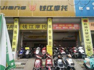 金沙国际娱乐官网钱江摩托销售店老板娘用爱心经营门店