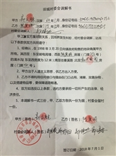 漳浦县一公务员陈银添霸占村民土地殴打众乡邻