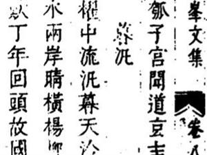 康熙年间栟茶塾师李驎傍晚乘船吟诗