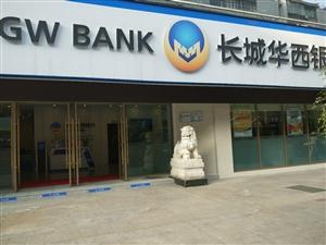 广汉市东西大街103号,长城华西银行招大堂经理一名有意者请联系