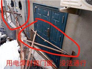 恶霸用电焊封邻居门窗