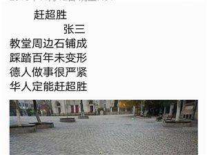 青岛天主教堂周边的石路