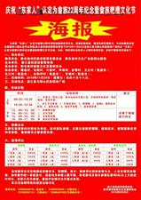 畲族粑槽文化节