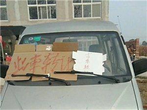 现有二手五菱面包车一台,车龄10年。证据齐全。没有任何事故。以前是用作买菜拉货