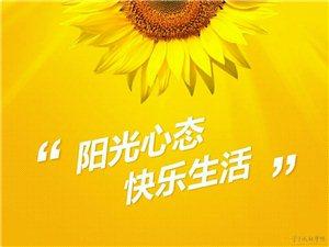 成功,要靠自己争取。人生不是靠心情生活,而是靠心态生活。调整心态看世界,处处都是阳光。人生,越努力