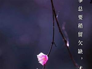 世界上的事情,最忌讳的就是个十全十美,你看那天上的月亮,一旦圆满了,马上就要亏厌;树上的果子,一旦熟