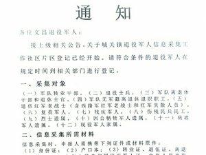 美高梅注册县城关镇文昌社区通知