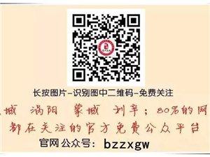 涡阳县退役军人扶持就业专项岗位选岗公告
