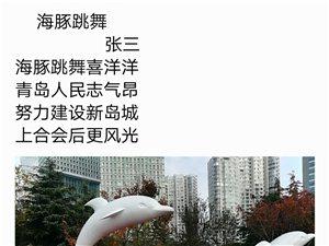 海豚跳舞喜气杨