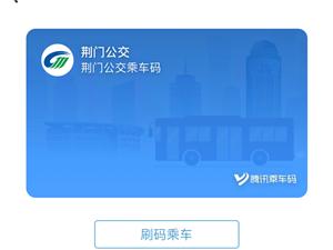 我大荆门紧跟时代步伐,现在公交车也可以使用微信扫码支付了。