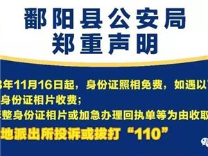 重磅好消息!11月16日开始,鄱阳办理身份证照相费用全免!