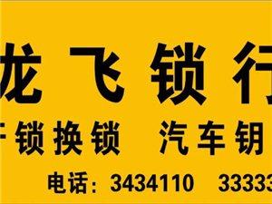 冶源龍飛開鎖公司電話3434110