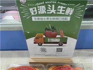 永春县水果生鲜配送平台,10公里范围内定点配送,转发送砂糖橘!数量300份
