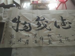 翰墨千秋书法集