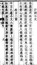 康熙年间塾师李驎旅居栟茶日久生情感慨赋诗