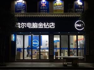 开化创维电脑解放街27号戴尔专卖店正式搬迁至江滨中路11—12号,新店门店和原来相同戴尔专卖店!