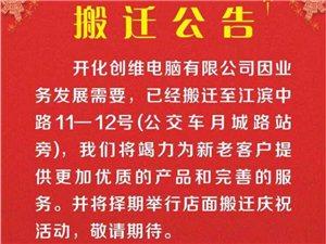 �_化���S��X解放街27�戴���Yu店正式搬�w至江�I中路11―12�,新店�T店和原�硐嗤�戴���Yu店!