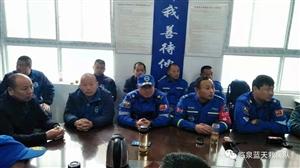 11月17日临泉县蓝天救援队例会简报