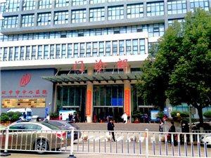 路过汉中市中心医院(手机随拍)