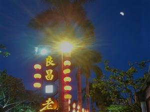暂伴月将影,对月成两人。自十天前居家楼房一场因电路燃起的大火造成停电后,每晚只能独对星空,以月亮为伴
