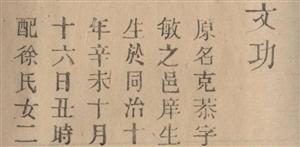 清末《栟茶缪氏宗谱》中关于缪文功父子的描述