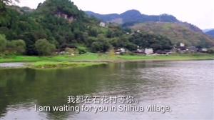 我在石花村等你