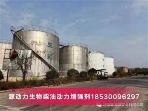 源动力动力增强剂生物柴油燃料~河南御海源实业有限公司总部