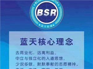 齐河蓝天救援队招募志愿者(公益救援队)