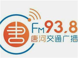 威尼斯人游戏网站交通广播电视台魅力FM93.8