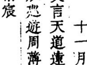 """1685年十一月初一""""日食""""栟茶塾师李驎作诗感慨"""