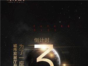 ――?信丰嘉福未来城?――|品|??为了一座城市的宏伟立意|鉴|??桃江大酒店&坚强百货