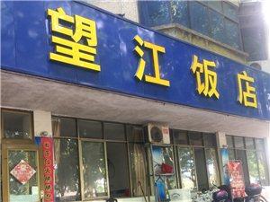 江滨路饭店三十年老店转让