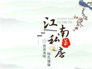 《江南私房菜》推出《感谢有你》活动!