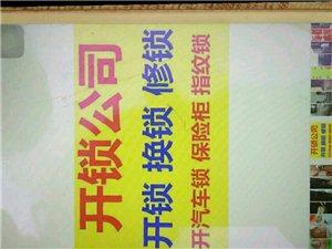 永成,�_�i�Q群指�y�i,汽��匙,保�U柜