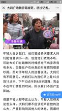 大妈广场舞音箱被砸,怒找记者曝光,记者:500米你们都不想走