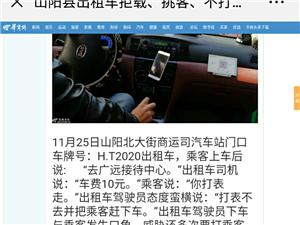 山阳一出租车司机乱收费不打表被拒恼羞成怒还要殴打乘客