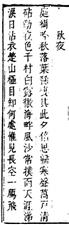 """康熙年间栟茶家教老师李驎""""秋夜""""在宿舍庭院树下吟诗思乡"""