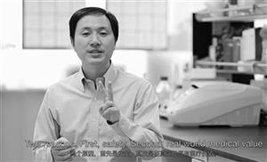 基因编辑婴儿实验:试验费用全免,跟踪婴儿到18岁