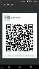 新县鑫隆华府业主群