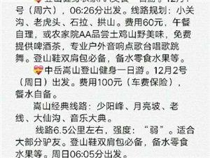 平舆山鹰户外俱乐部本周精彩线路报名中……??登山健身农家AA美