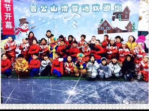 冬季旅游胜地晋公山滑雪场
