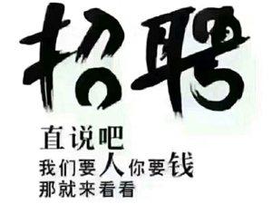 盘州市家兴天下家具有限公司招兵买马啦!!!