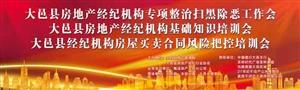 大邑县房地产经纪机构专项整治扫黑除恶工作会暨房地产业经济机构基础知识、买卖合风险把控培训会顺利召开
